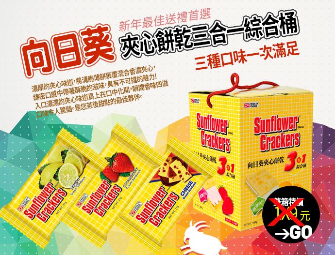 向日葵夾心餅乾三合一綜合桶(540g/20小包)