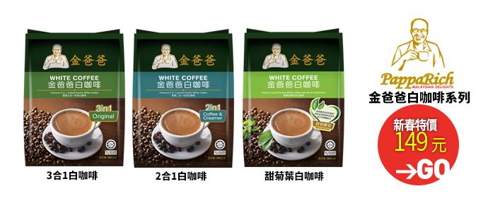 金爸爸3合1白咖啡(40g/12條)